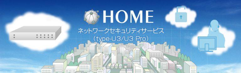 HOME-type U3 / U3 Pro
