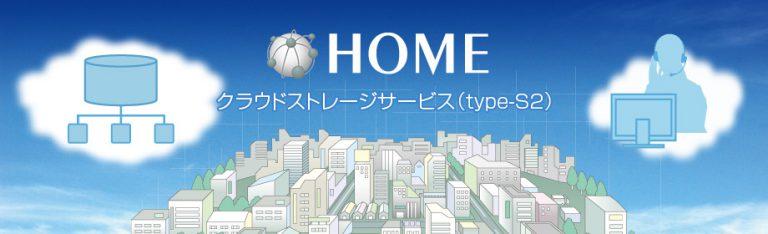 HOME-type S / S2