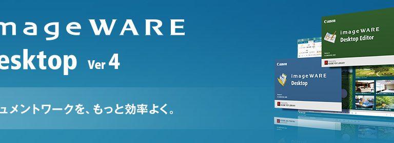 IWDT(image WARE Desktop V4)
