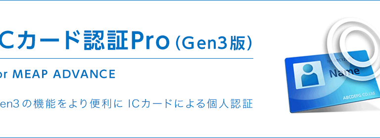 ICカード認証(Pro for MEAP ADVANCE – Gen3版)