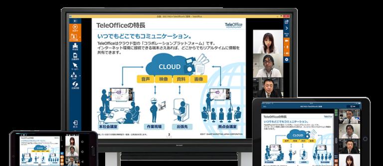 TeleOffice(WEB会議システム)