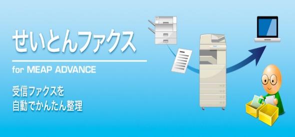 ファクス業務のペーパーレス化と作業効率アップに貢献