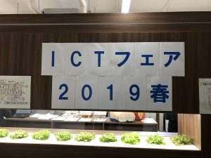 「ICTフェア2019春」を開催いたしました