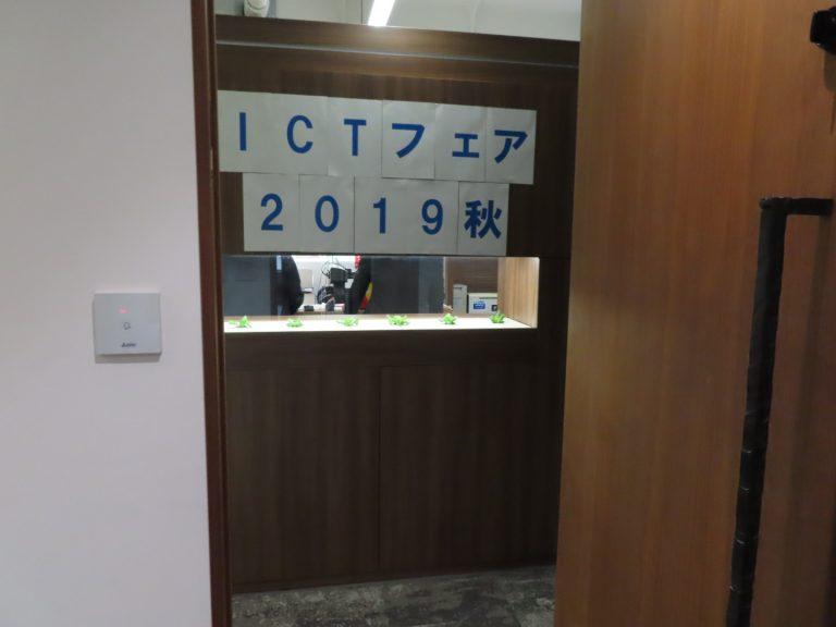 『ICTフェア2019秋』を開催いたしました